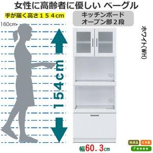 女性や高齢者向き高さ低めキッチンボード/オープン部2段(ホワイト 幅60.3奥行39.8高さ154 完成品)