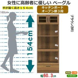 女性や高齢者向き高さ低めキッチンボード/オープン部3段(ブラウン 幅60.3奥行39.8高さ154 完成品)