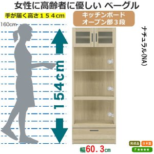 女性や高齢者向き高さ低めキッチンボード/オープン部3段(ナチュラル 幅60.3奥行39.8高さ154 完成品)