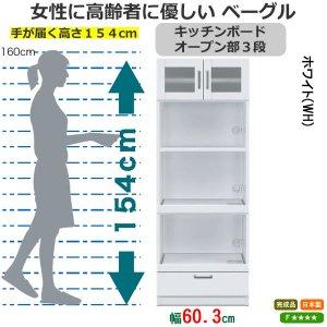 女性や高齢者向き高さ低めキッチンボード/オープン部3段(ホワイト 幅60.3奥行39.8高さ154 完成品)