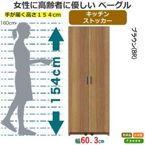 女性や高齢者向き高さ低めキッチンストッカー(ブラウン 幅60.3奥行39.8高さ154 完成品)
