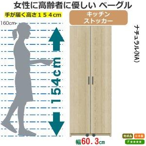 女性や高齢者向き高さ低めキッチンストッカー(ナチュラル 幅60.3奥行39.8高さ154 完成品)