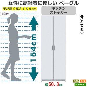 女性や高齢者向き高さ低めキッチンストッカー(ホワイト 幅60.3奥行39.8高さ154 完成品)