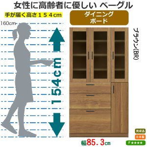女性や高齢者向き高さ低めダイニングボード(ブラウン 幅85.3奥行39.8高さ154 完成品)