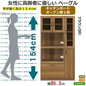 女性や高齢者向き高さ低めキッチンボード/オープン部2段(ブラウン 幅85.3奥行39.8高さ154 完成品)