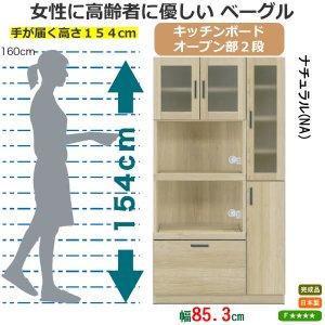 女性や高齢者向き高さ低めキッチンボード/オープン部2段(ナチュラル 幅85.3奥行39.8高さ154 完成品)