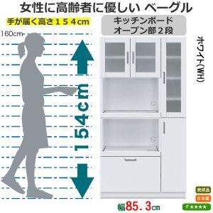 女性や高齢者向き高さ低めキッチンボード/オープン部2段(ホワイト 幅85.3奥行39.8高さ154 完成品)