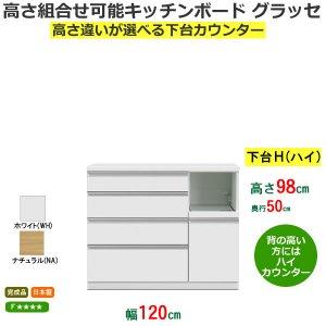 キッチンカウンター ハイ/引出収納ソフトクローズ (幅120奥行50高さ98)
