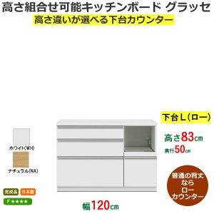 キッチンカウンター ロー/引出収納ソフトクローズ (幅120奥行50高さ83)