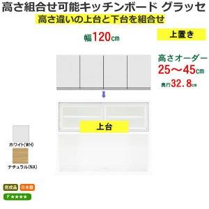 キッチンボード 上置き高さオーダー(幅120奥行32.8高さ25〜45)