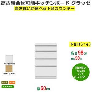 キッチンカウンター ハイ/引出収納ソフトクローズ(幅60奥行50高さ98)