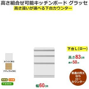 キッチンカウンター ロー/引出収納ソフトクローズ(幅60奥行50高さ83)