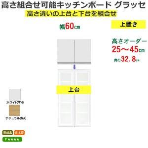 キッチンボード 上置き高さオーダー(幅60奥行32.8高さ25〜45)