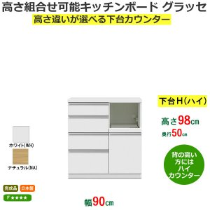 キッチンカウンター ハイ/引出収納ソフトクローズ (幅90奥行50高さ98)