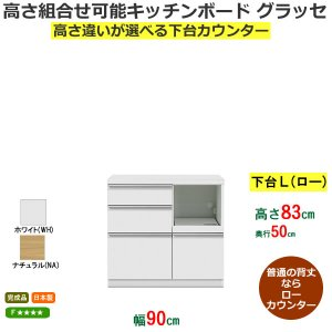 キッチンカウンター ロー/引出収納ソフトクローズ (幅90奥行50高さ83)