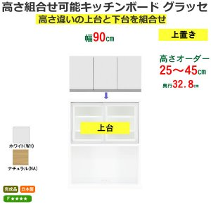 キッチンボード 上置き高さオーダー(幅90奥行32.8高さ25〜45)