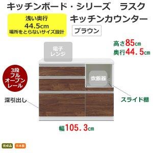 ラスク105 奥行浅いキッチンカウンター(ブラウン 幅105.3奥行44.5高さ85 完成品)