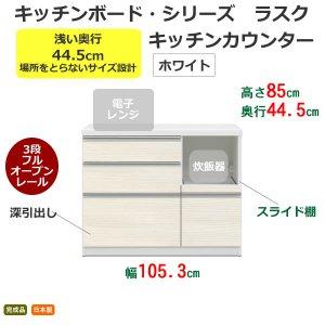 ラスク105 奥行浅いキッチンカウンター(ホワイト 幅105.3奥行44.5高さ85 完成品)