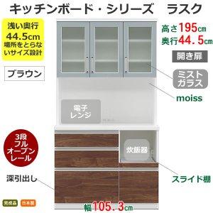 ラスク105KB 奥行浅いキッチンボード 開き戸(ブラウン 幅105.3奥行44.5高さ195 完成品)
