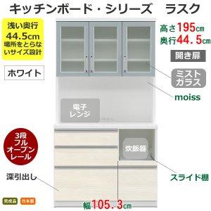 ラスク105KB 奥行浅いキッチンボード 開き戸(ホワイト 幅105.3奥行44.5高さ195 完成品)