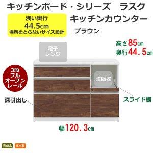 ラスク120 奥行浅いキッチンカウンター(ブラウン 幅120.3奥行44.5高さ85 完成品)