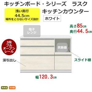 ラスク120 奥行浅いキッチンカウンター(ホワイト 幅120.3奥行44.5高さ85 完成品)