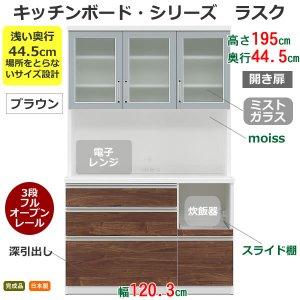 ラスク120KB 奥行浅いキッチンボード 開き戸(ブラウン 幅120.3奥行44.5高さ195 完成品)