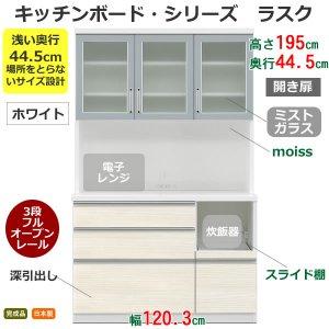 ラスク120KB 奥行浅いキッチンボード 開き戸(ホワイト 幅120.3奥行44.5高さ195 完成品)