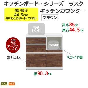 ラスク90 奥行浅いキッチンカウンター(ブラウン 幅90.3奥行44.5高さ85 完成品)