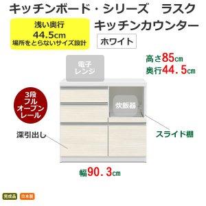 ラスク90 奥行浅いキッチンカウンター(ホワイト 幅90.3奥行44.5高さ85 完成品)