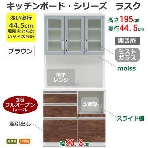 ラスク90KB 奥行浅いキッチンボード 開き戸(ブラウン 幅90.3奥行44.5高さ195 完成品)