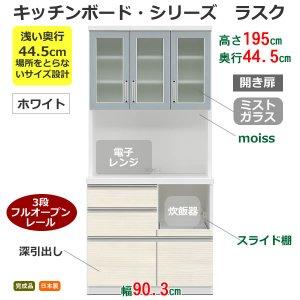 ラスク90KB 奥行浅いキッチンボード 開き戸(ホワイト 幅90.3奥行44.5高さ195 完成品)