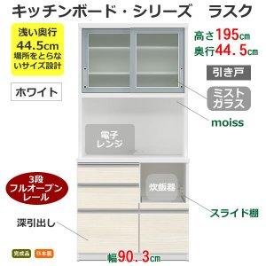 ラスク90KB 奥行浅いキッチンボード 引き戸(ホワイト 幅90.3奥行44.5高さ195 完成品)