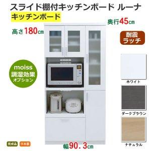 キッチンボード/耐震ラッチ/moissオプション(幅90.3奥行45.0高さ180.0)