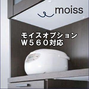 moiss対応オプション(別注)(幅56奥行40.9)