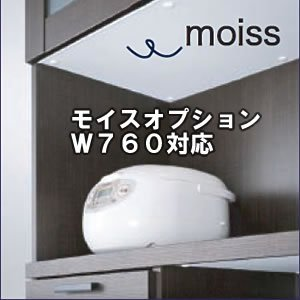 moiss対応オプション(別注)(幅76奥行40.9)