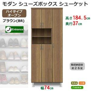 シューズボックス ハイタイプ オープン/ブラウン(幅74奥行37高さ184.5cm) 完成品