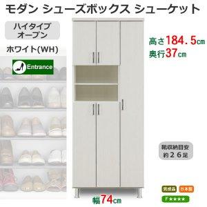 シューズボックス ハイタイプ オープン/ホワイト(幅74奥行37高さ184.5cm) 完成品