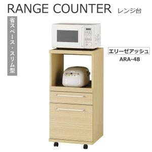 レンジ台/小型レンジ対応(幅48.2x奥行44.5x高さ101.5 ナチュラル色 完成品)