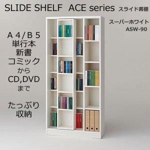 スライド書棚フナモコ(限定品)ACEシリーズ(スーパーホワイト 幅90奥行30高さ179.5)
