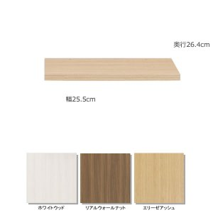 スライド書棚(限定品)ACEシリーズ専用追加棚板・中(1枚 幅25.5奥行26.4cm)(FM-AS A/D/W-92D専用)