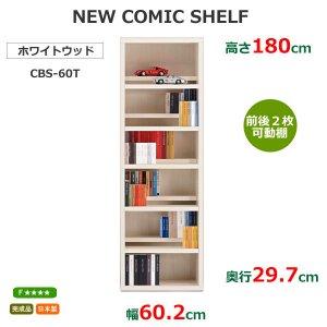 フナモコ新コミックシェルフ(オリジナル ホワイトウッド 幅60.2高さ180)