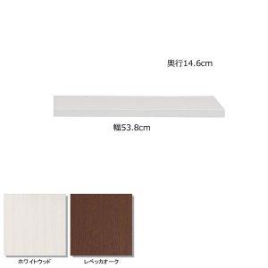 フナモコ新コミックシェルフCBR/S-60T専用追加棚板(幅53.8cm)