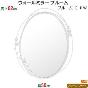 ゆるやか曲線・可愛い花柄ホワイトスチールフレーム ウォールミラー/楕円形(幅50x高さ62cm)