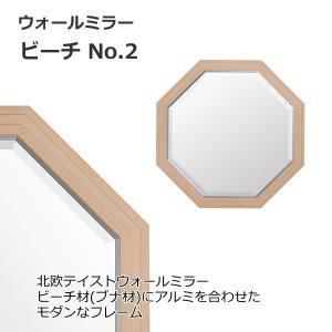 ビーチ材ウォールミラー/八角形(飛散防止加工 幅49.5x高さ49.5cm)