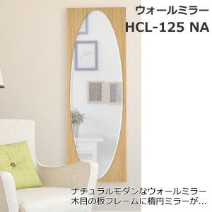 モダン・ウォールミラー楕円/オーク材 面取り加工(ナチュラル 幅43x高さ125cm)