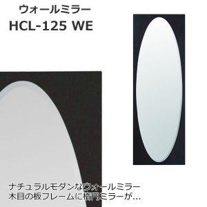 モダン・ウォールミラー楕円/オーク材 面取り加工(ウェンジ 幅43x高さ125cm)
