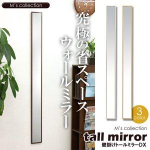 幅13cmスリムミラー/天然木ポプラ材フレーム(幅13x高さ150cm)