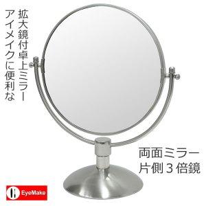 アイメイク用拡大鏡付円形デスクミラー(両面ミラー片側3倍 幅33奥行17高さ37.5)