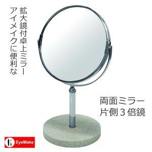 アイメイク用拡大鏡付円形デスクミラー(両面ミラー片側3倍 幅20奥行15高さ32.5cm)
